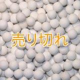 アロマセラミックボール 7mm/25Kg
