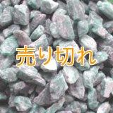 小澤鉱石(仮称) 3-5mm 1000g