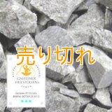 ハイルシュトレンストーン[割石] 500g