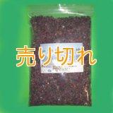 ヒマラヤ ブラック岩塩 粒粒タイプ1000g