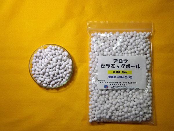 アロマセラミックボールの製品写真
