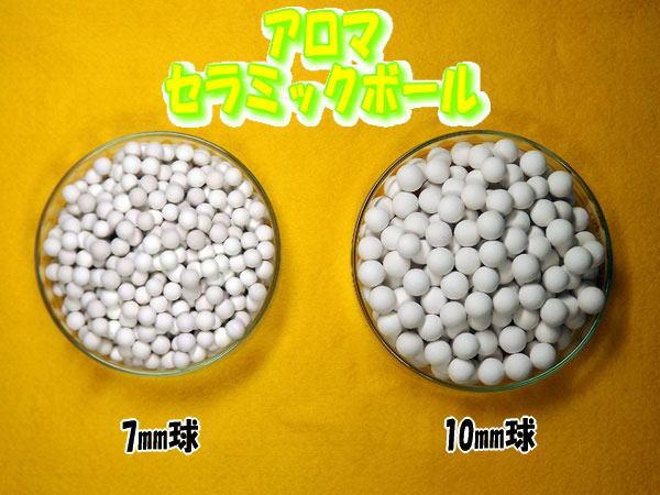 アロマセラミックボールの7mmと10mmの比較