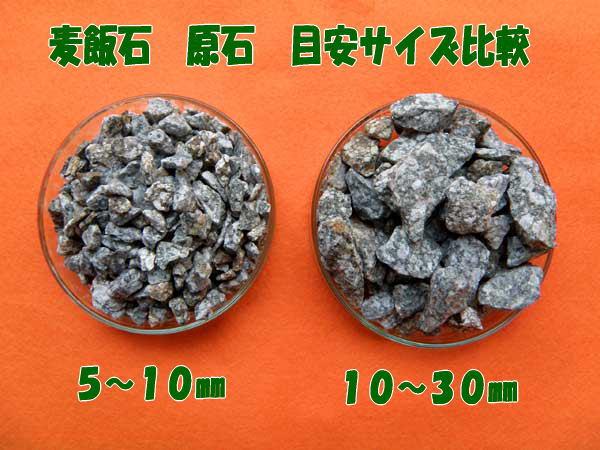 麦飯石原石の大きさ比較