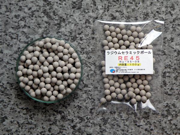 ラジウムセラミックボールRE45の写真(100g)