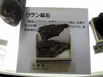 ウラン鉱石の人形石の写真
