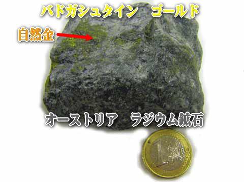 バドガシュタイン鉱石と自然金