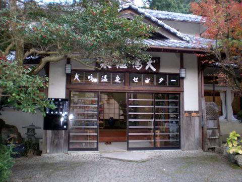 犬鳴山温泉 犬鳴山温泉センターの入口