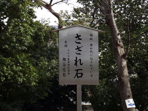 北野天満宮(京都府 京都市)にある さざれ石の表札