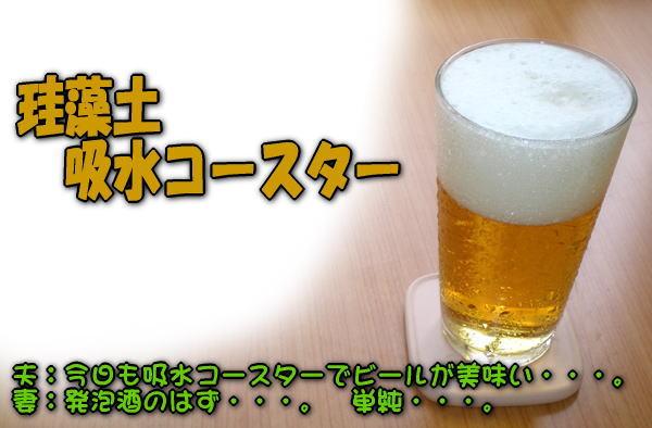 珪藻土 吸水コースターを使ってビールで乾杯。