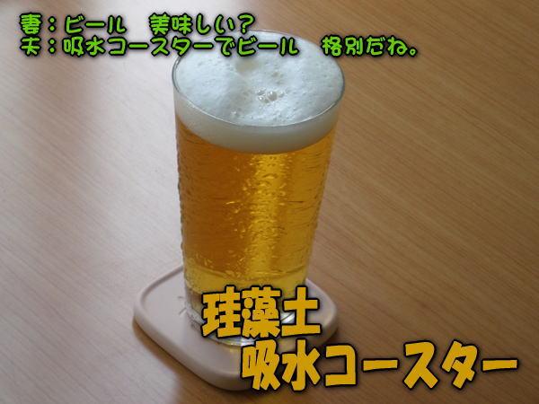 珪藻土吸水コースターでビールが美味い。