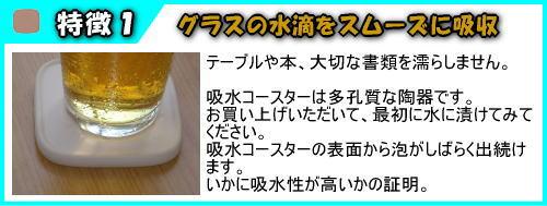 珪藻土 吸水コースターは、グラスの水滴をスムーズに吸収し、テーブルや本、大切な書類を濡らしません。吸水コースターは多孔質な陶器です。お買い上げいただいて、最初に水に漬けてみてください。吸水コースターの表面から泡がしばらく出続けます。いかに吸水性が高いかの証明。