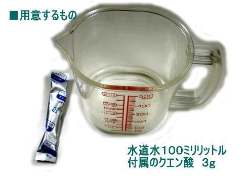 マグステックネオのメンテナンスで必要なものは水道水100ミリリットルと付属のクエン酸 3gのみ。