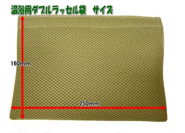 オリジナル ダブルラッセル温浴用ネット袋のサイズです。