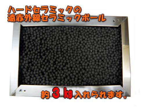 ステンレス温浴用容器の遠赤外線セラミックボールの容量
