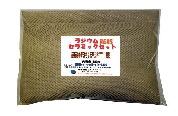 放射線のラジウム セラミックセットRE45の製品写真