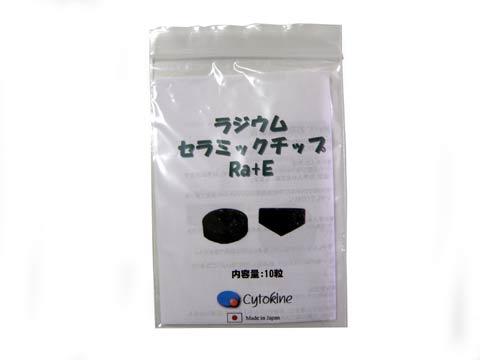 ラジウムセラミックチップRa+Eの製品写真