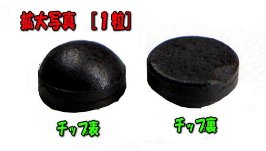 ラジウムセラミックチップRa+B5の1粒の拡大写真