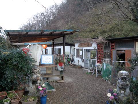 山空海温泉の入口
