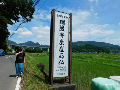 瑞厳寺磨崖石仏の立て看板