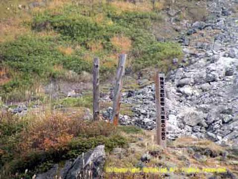 玉川温泉 北投石の表札