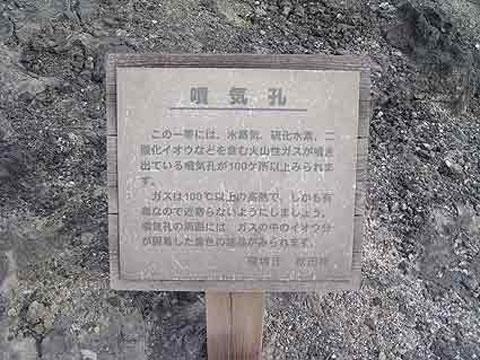 玉川温泉 噴気孔立看板