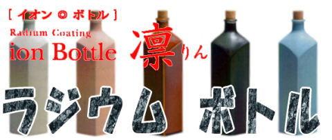 ラジウムボトル イオンボトル凛