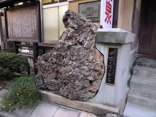 温泉津温泉 元湯 千古の湯の華石