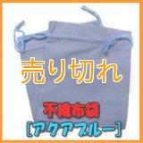 温浴用 不織布袋  アクアブルー 2枚セット