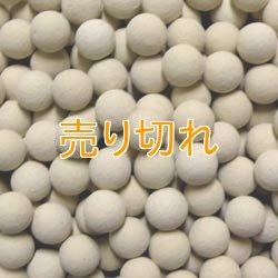 画像1: ゼオライトセラミックボール 直径7-8mm/20Kg