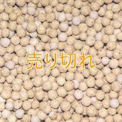画像1: ゼオライト+麦飯石セラミックボール 直径5mm/1000g