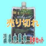 温泉水素水 ハイドレート [1リットルX8パック]