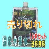 温泉水素水 ハイドレート [1リットルX16パック]