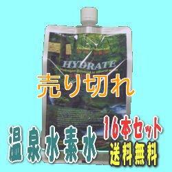 画像1: 温泉水素水 ハイドレート [1リットルX16パック]
