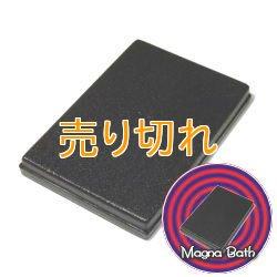 画像1: 磁気温浴器マグナバス