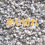 小野鉱石 1300gX2袋(2600g)