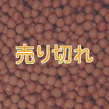 医王石セラミックボール  直径5mm/1000g