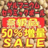 B級品 ゲルマニウムセラミックボール 4-7mm/1500g