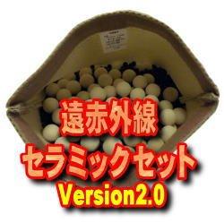 画像1: 遠赤外線セラミックセット Version2.0
