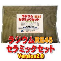 画像1: ラジウム セラミックセットRE45 Version2.0