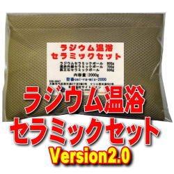 画像1: ラジウム温浴セラミックセット Version2.0