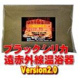 ブラックシリカ遠赤外線温浴器 Version2.0