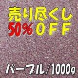 カラーサンド パープル 0.2-0.5mm/1000g [SandWorks]