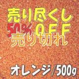 カラーサンド オレンジ 0.2-0.5mm/500g [SandWorks]