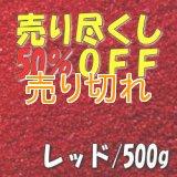 カラーサンド レッド 0.2-0.5mm/500g [SandWorks]