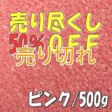 カラーサンド ピンク 0.2-0.5mm/500g [SandWorks]