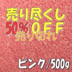 画像1: カラーサンド ピンク 0.2-0.5mm/500g [SandWorks]