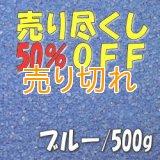 カラーサンド ブルー 0.2-0.5mm/500g [SandWorks]