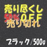 カラーサンド ブラック 0.2-0.5mm/500g [SandWorks]