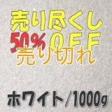 カラーサンド ホワイト 0.2-0.5mm/1000g [SandWorks]