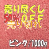 カラーサンド ピンク 0.2-0.5mm/1000g [SandWorks]